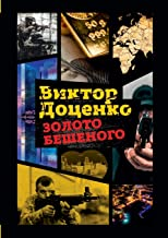 Золото Бешеного (Романы ... Д) (Russian Edition)
