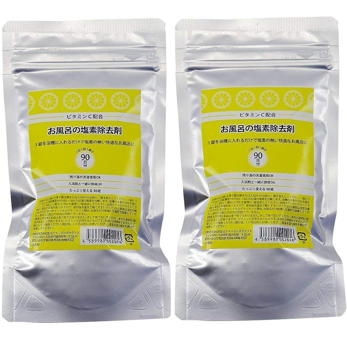 囲いエンゲージメント和らげるビタミンC配合 お風呂の塩素除去剤 錠剤タイプ 90錠 2個セット 浴槽用脱塩素剤