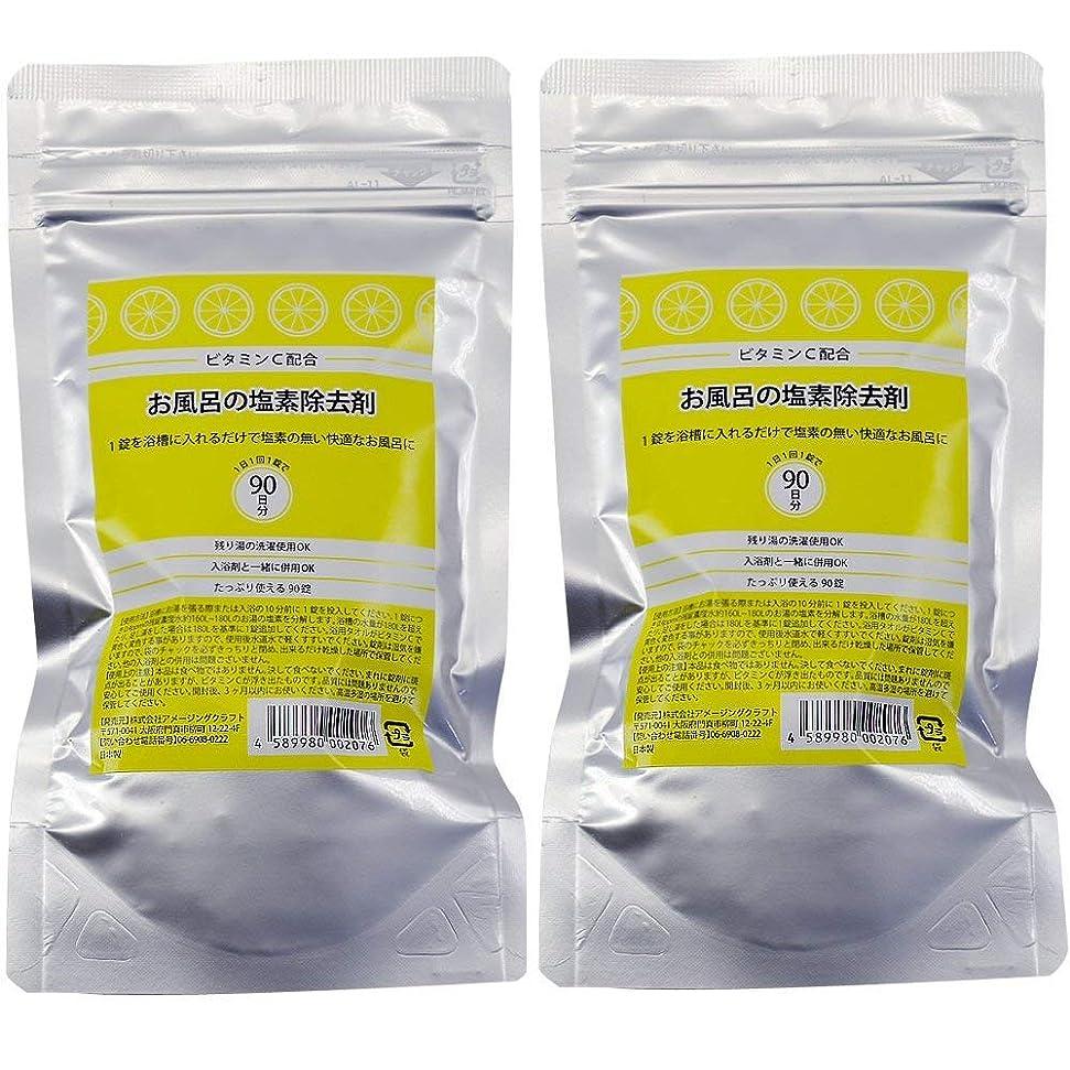 あさりシンポジウム材料ビタミンC配合 お風呂の塩素除去剤 錠剤タイプ 90錠 2個セット 浴槽用脱塩素剤