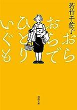 表紙: おらおらでひとりいぐも (河出文庫) | 若竹千佐子