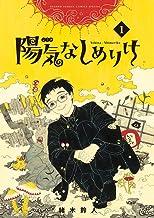 陽気なしめりけ (1) (ゲッサン少年サンデーコミックス)