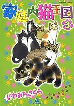 表紙: 家庭内猫王国 3巻 | いわみち さくら