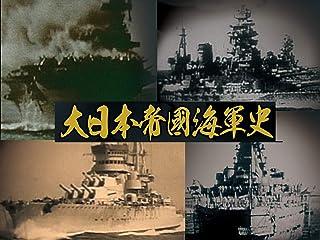 大日本帝國海軍史