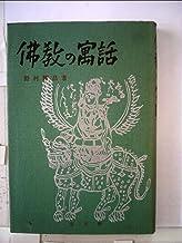 仏教の寓話〈上〉 (1960年)