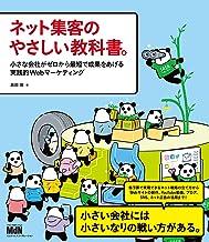 表紙: ネット集客のやさしい教科書。 小さな会社がゼロから最短で成果をあげる実践的Webマーケティング | 高田 晃