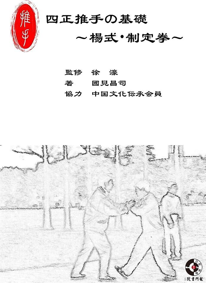 尊厳震え記事四正推手の基礎: ~楊式?制定拳編~