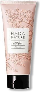 【公式】肌ナチュール トリートメント 『 シャンプー 後の簡単 ヘアケア で カラー長持ち & うるつや美髪 』
