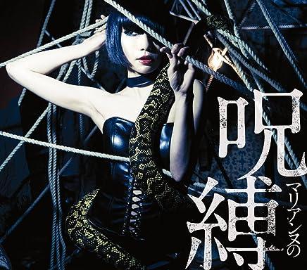 マリアンヌの呪縛 限定デラックス盤 (ALBUM+DVD) (初回生産限定盤)