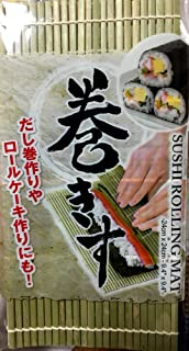 Sushi Roll Maker - Bamboo Mat, (9.4 x 9.4 inches)