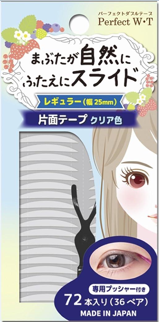 アクセル飛行機欲望パーフェクトダブルテープ PWB-T1 片面????、クリア色、72本入り(36???)