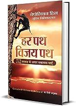 Har Patha Vijay Patha (hindi)