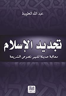 تجديد الإسلام ( معالجة حديثة لفهم نصوص الشريعة)