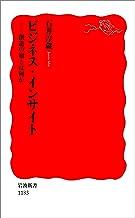表紙: ビジネス・インサイト-創造の知とは何か (岩波新書) | 石井 淳蔵