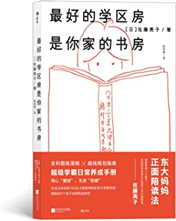 The best room is your home school district study(Chinese Edition)