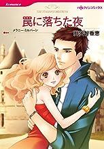 表紙: 罠に落ちた夜 (ハーレクインコミックス)   井出 智香恵