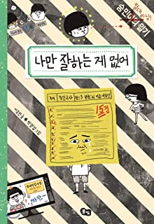 Im not doing just fine. (Korean Edition)