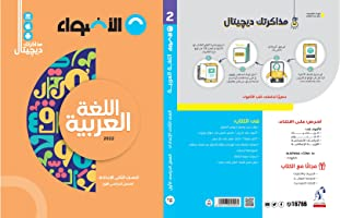 كتاب الاضواء اللغة العربية - المرحلة الإعدادية - الصف الثانى الإعدادى