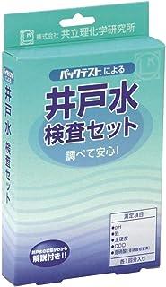 共立理化学研究所 井戸水検査セット AZ-2W-2 (AZ-2W後継品)