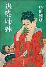 表紙: 退廃姉妹 (文春文庫) | 島田 雅彦