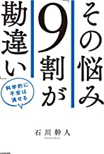 表紙: その悩み「9割が勘違い」 科学的に不安は消せる   石川 幹人