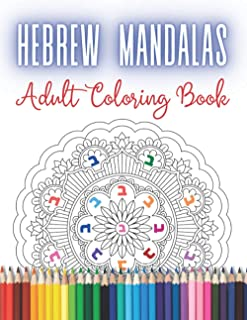 Hebrew Mandalas Adult Coloring Book: Stress Relieving and Meditative Designs for Jewish Grown-ups and Teenagers. Relaxing ...
