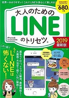 大人のためのLINEのトリセツ。2019最新版 (TJMOOK)