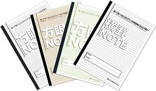 水平開き ノートコレクション B5判 4種セット(方眼罫3種と横罫)ナカプリバイン