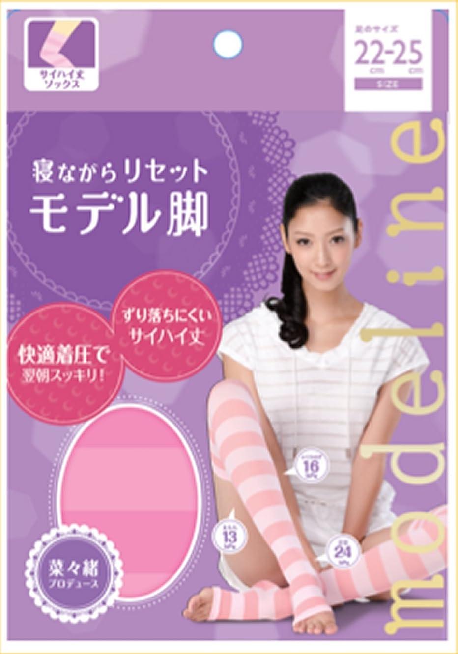 忙しい幻想的連結するモデライン 寝ながら用 サイハイ丈ソックス ピンク*ピンク
