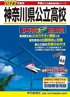 203神奈川県公立高校 2022年度用 6年間スーパー過去問 (声教の公立高校過去問シリーズ)