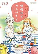 味噌汁でカンパイ! (2) (ゲッサン少年サンデーコミックス)