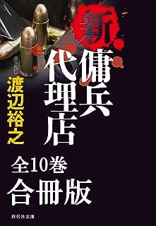 新・傭兵代理店(全10巻)合冊版 (祥伝社文庫)