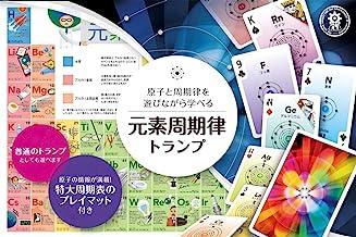 元素周期律トランプ 原子 と 周期律 を カード ゲーム で遊びながら学べる サイエンス トランプ
