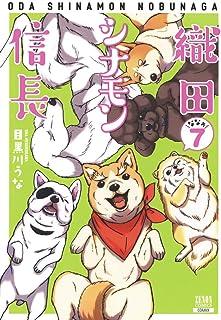 織田シナモン信長 (7) (ゼノンコミックス)