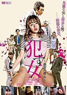 犯す女〜愚者の群れ〜 [DVD]