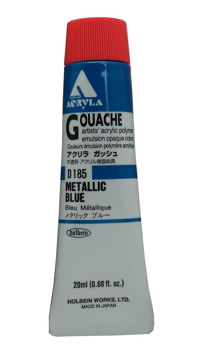 ホルベイン アクリラガッシュ メタリックブルー D185 20ml(6号)