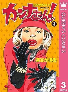 カンナさーん! 3 (クイーンズコミックスDIGITAL)
