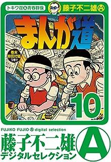 まんが道(10) (藤子不二雄(A)デジタルセレクション)