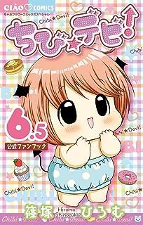 ちび☆デビ!6.5 公式ファンブック (フラワーコミックス〔スペシャル〕)