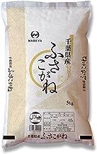 白米【鍋屋商店】元年千葉県産ふさこがね 10kg(5kg×2)