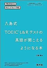 表紙: 八島式 TOEIC L&Rテストの英語が聞こえるようになる本   八島晶
