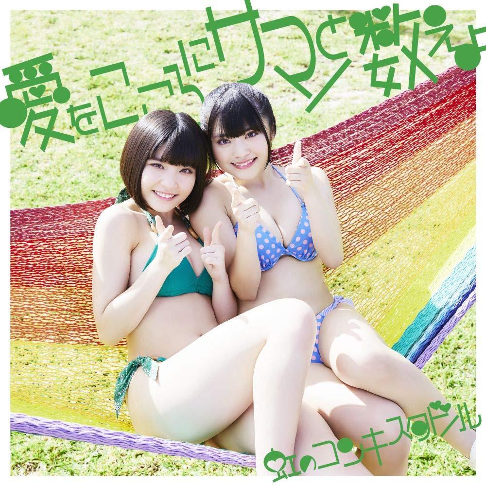 Limited Edition (Midori ban)