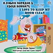 I Love to Keep My Room Clean (Russian English Bilingual Book) (Russian English Bilingual Collection) (Russian Edition)