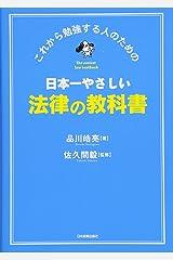 日本一やさしい法律の教科書 単行本