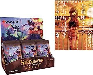 【Amazon.co.jp限定】MTG マジック:ザ・ギャザリング ストリクスヘイヴン:魔法学院 セット・ブースター 日本語版 BOX 「すべての人類を破壊する。それらは再生できない。」特別単行本付き(連載前読み切り版)