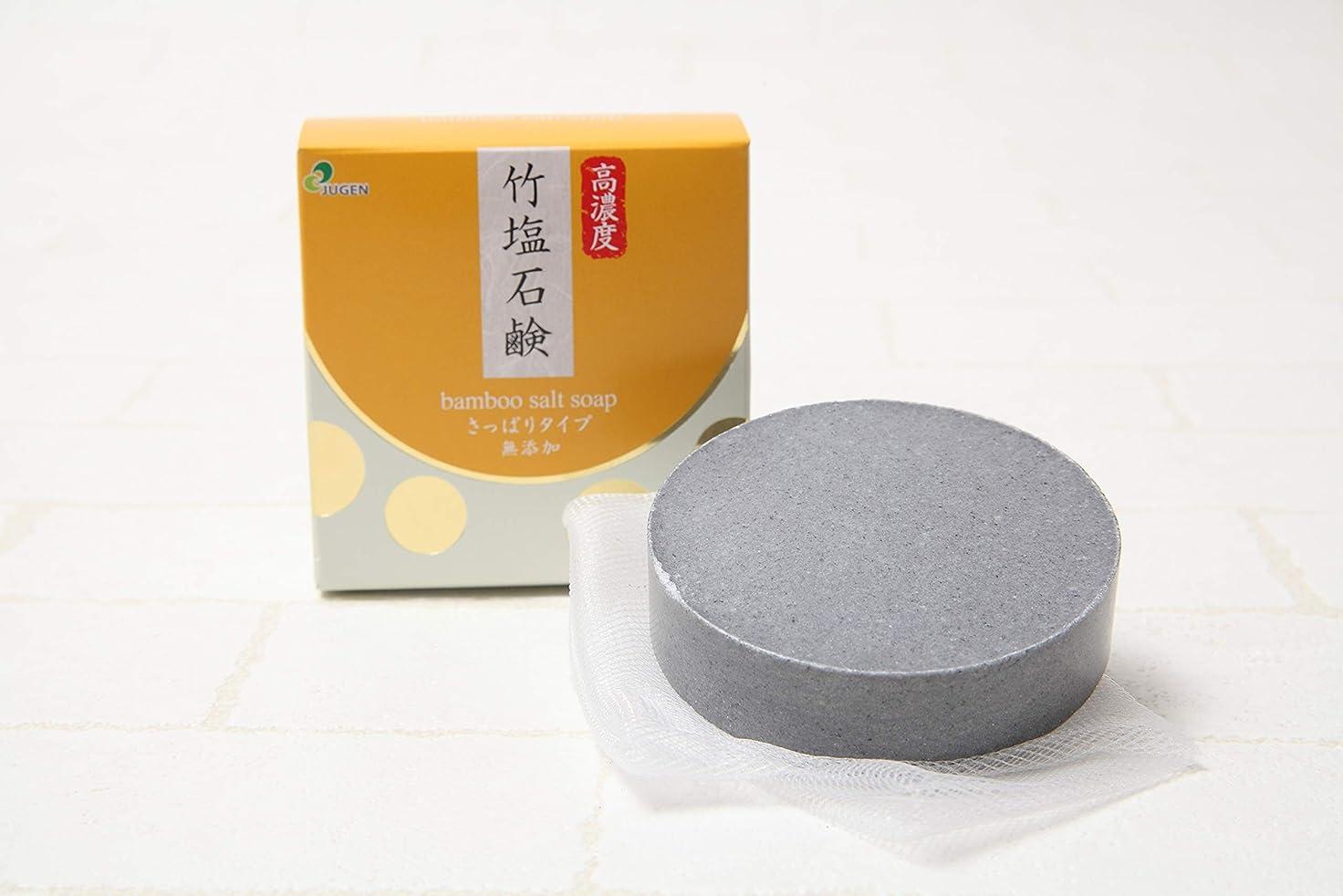 かび臭いマガジン禁じるジュゲン 高濃度 竹塩石鹸(洗顔せっけん石けん) 80g 泡立てネット付き