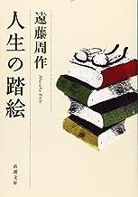 人生の踏絵 (新潮文庫)