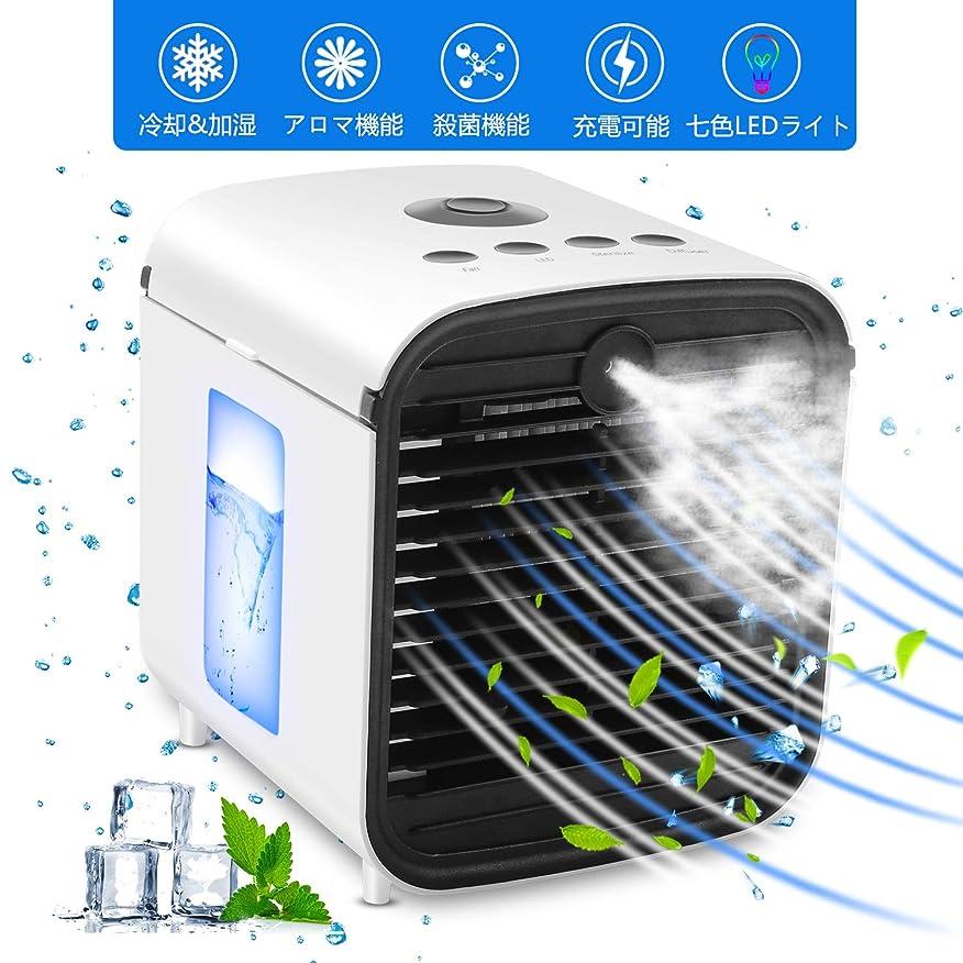 衝動嘆願不規則な冷風機 卓上 扇風機 冷風扇 ミニ クーラー 充電式 冷却機能 加湿機能 アロマテラピー機能 空気清浄機能 5in1 令和最新版 人気 usb ミニエアコンファン 水漏れ防止 静音 省エネ 強風 夜間ライト 7色LED 風量3段階 上下角度調整可能 小型 コンパクト 水 熱中症と暑さ対策 オフィス 寝室 自宅用 日本語取扱説明書付き 一年安心可能 Takihoo