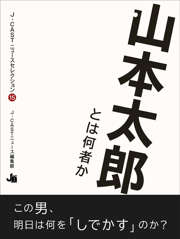 会計士宿題をするステレオ山本太郎とは何者か J-CASTニュースセレクション