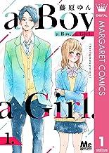 表紙: A Boy. a Girl. 1 (マーガレットコミックスDIGITAL) | 藤原ゆん