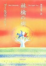 表紙: 林檎の樹(新潮文庫) | ジョン・ゴールズワージー